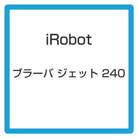 ★アイロボット / iRobot ブラーバ ジェット240 B240060 【掃除機】【送料無料】