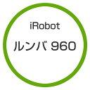 ★アイロボット / iRobot ルンバ960 R960060 【掃除機】【送料無料】