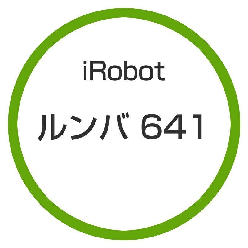 ★アイロボット / iRobot ルンバ641 R641060 【掃除機】【送料無料】