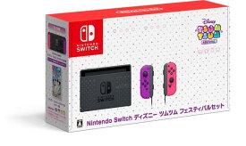 ★Nintendo / 任天堂 Nintendo Switch ディズニー ツムツム フェスティバルセット HAD-S-KCAEB【送料無料】