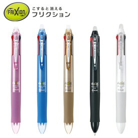 パイロット フリクションボール4 0.5mm (LKFB-80EF) 4色 多色ゲルインキボールペン【ゆうパケットA選択可】