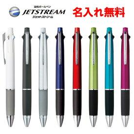 【名入れ無料】三菱鉛筆 多機能ペン ジェットストリーム4&1 (4色ボールペン0.7mm+シャープペン) MSXE5-1000-07 uni 【ゆうパケットA選択可】