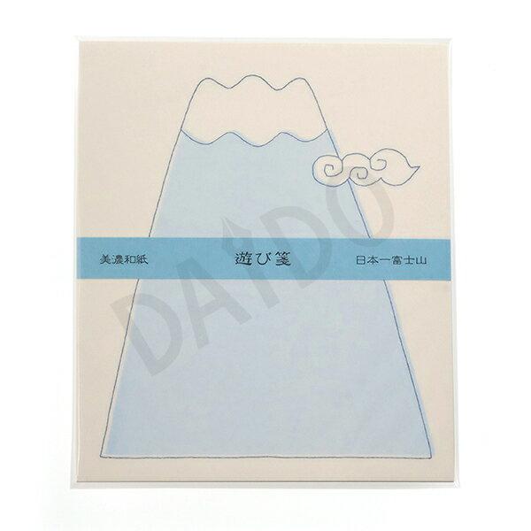 遊び箋 「日本一富士山」 美濃和紙 レターセット 便箋 封筒 古川紙工 Wa-life 【ゆうパケットA選択可】