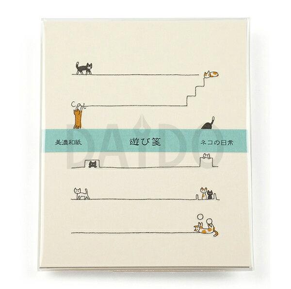 遊び箋 「ネコの日常」 美濃和紙 レターセット 便箋 封筒 古川紙工 Wa-life 【ゆうパケットA選択可】