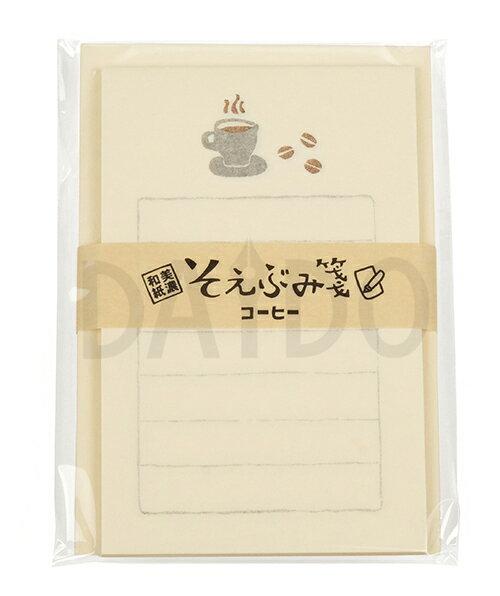 そえぶみ箋 「コーヒー」 美濃和紙 レターセット 便箋 封筒 古川紙工 Wa-life 【ゆうパケットA選択可】
