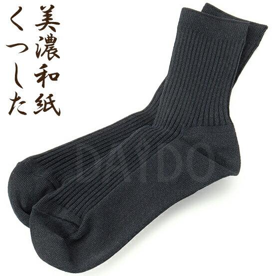 和紙の靴下 レディース ソックス (黒 ブラック) 美濃和紙 松久永助紙店 【ゆうパケットA選択可】