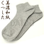 和紙の靴下メンズ(グレー)美濃和紙&備長炭松久永助紙店【ゆうパケットA可】