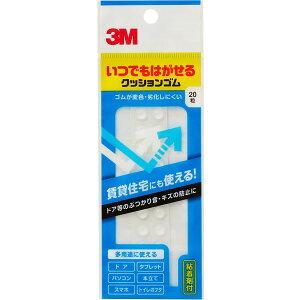 3M いつでもはがせるクッションゴム CR-01 透明 7.9φ×2.2mm ×60個 ケース販売
