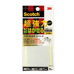 3M スコッチ 超強力 なのに あとからはがせる両面テープ プレミアゴールド KRG-50 1mm×15mm×50mm 8枚入 ×20個 ケース販売