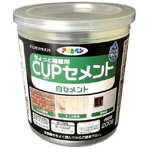 アサヒペン 床用補修材 CUPセメント白セメント 200g ホワイト ×30個 ケース販売