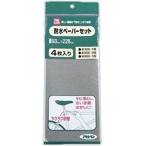 アサヒペン 研磨用品 PC耐水ペーパーセット 4枚入り ×500個 ケース販売