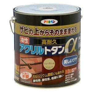 アサヒペン 油性塗料 油性高耐久アクリルトタン用α 3kg ニュークリーム ×4個 ケース販売