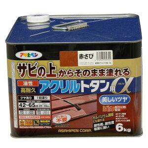 送料無料 アサヒペン 油性塗料 油性高耐久アクリルトタン用α 6kg 赤さび ×2個 ケース販売