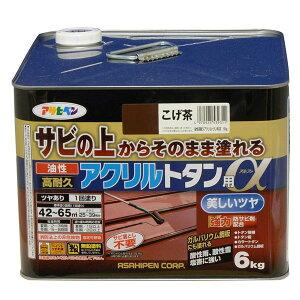 送料無料 アサヒペン 油性塗料 油性高耐久アクリルトタン用α 6kg こげ茶 ×2個 ケース販売