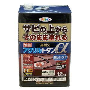 送料無料 アサヒペン 油性塗料 油性高耐久アクリルトタン用α 12kg こげ茶