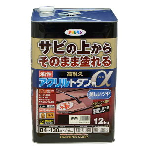 送料無料 アサヒペン 油性塗料 油性高耐久アクリルトタン用α 12kg 新茶