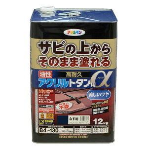 送料無料 アサヒペン 油性塗料 油性高耐久アクリルトタン用α 12kg なす紺