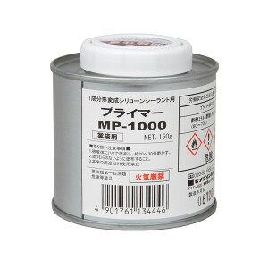 セメダイン プライマーMP1000 ウレタン系下塗り剤 SM-001 150g ×20個 ケース販売