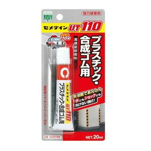 セメダイン UT110 プラスチック・合成ゴム用強力接着剤 AR-530 20ml×10 小箱