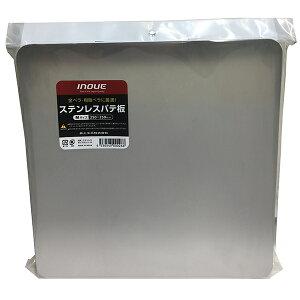 井上工具 ステンレスパテ板 Mサイズ 250×250mm 13022