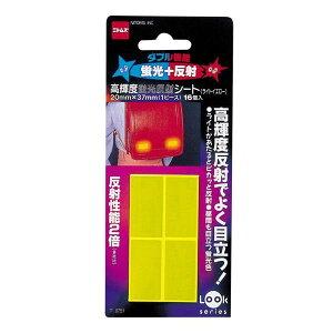 ニトムズ 高輝度蛍光反射シート ライトイエロー T0751 ×100個 ケース販売
