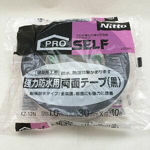 ニトムズ 強力防水用両面テープ(黒) KZ-12N 30×10 J2080 ×32個 ケース販売