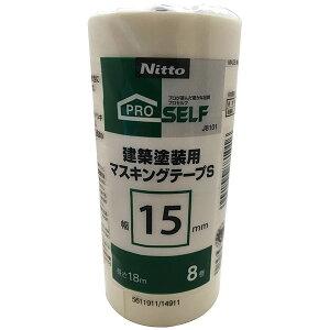 ニトムズ 建築塗装用マスキングテープS 15×18 J8101 8巻 ×60個 ケース販売
