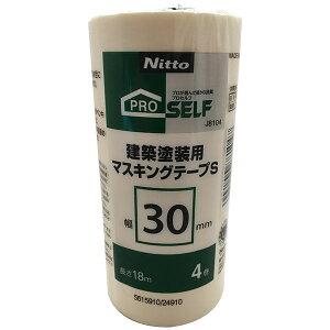 ニトムズ 建築塗装用マスキングテープS 30×18 J8104 4巻