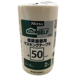 ニトムズ 建築塗装用マスキングテープS 50×18 J8105 2巻 ×60個 ケース販売