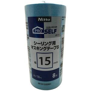ニトムズ シーリング用マスキングテープS 15×18 J8111 8巻