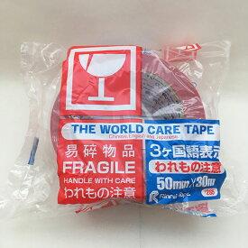テープ リンレイ 3ヶ国語表示われもの注意 50×30
