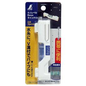 シンワ測定 ミニレベル Revo ラインクリップ型 76416 M10