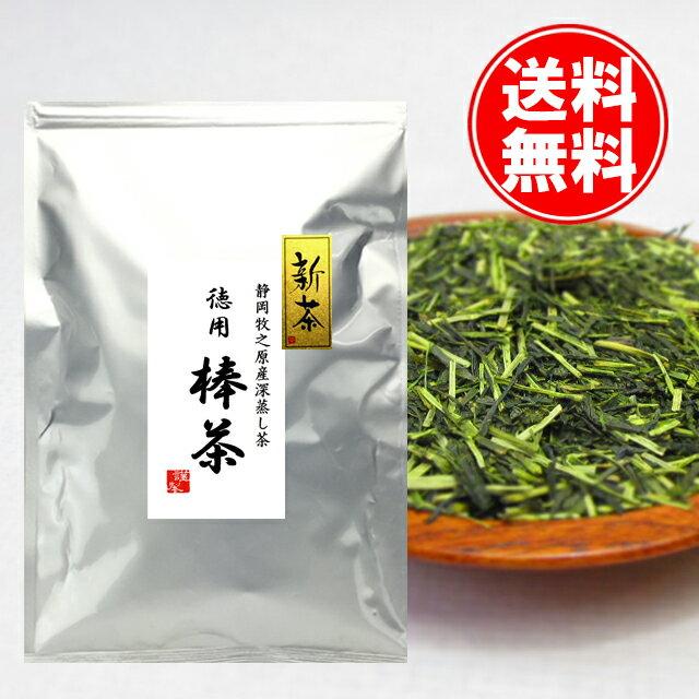 深蒸し茶 仕上げから出る棒茶500g【RCP】