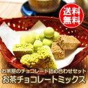 【送料無料】お茶屋のお菓子 お茶チョコレートミックス2個パック【楽ギフ_包装】【RCP】