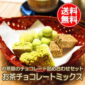 送料無料 お中元 お茶屋のお菓子 お茶チョコレートミックス2個パック