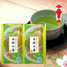 送料無料 お中元 2021年度 新茶 静岡牧之原産 八十八夜茶 千代の香200gギフト