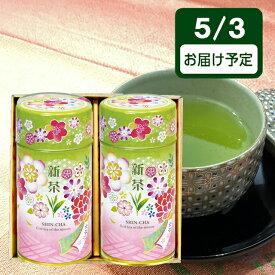 送料無料 お中元 2021年度 新茶 八十八夜摘み 千代の香 缶180g2本よろこびギフトセット