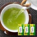 送料無料 2021年度 新茶 深蒸し茶 深緑 たっぷり100g3本パック お茶 日本茶 深蒸し茶