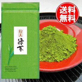 送料無料 敬老の日 静岡牧之原産 茶殻の出ない粉末緑茶 望80g