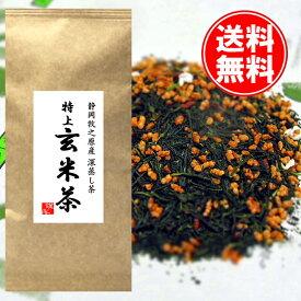 送料無料 お中元 香り豊かな特上玄米茶100g真空パック