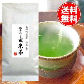 送料無料 静岡牧之原産 たっぷり抹茶の濃い抹茶玄米茶100g