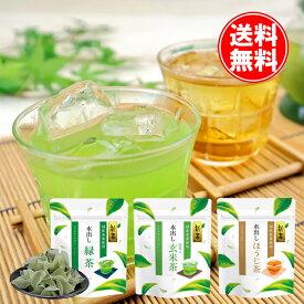 送料無料 お中元 静岡牧之原産 2021年度産 緑茶ほうじ茶抹茶玄米茶 選べる水出し煎茶たっぷり300gパック