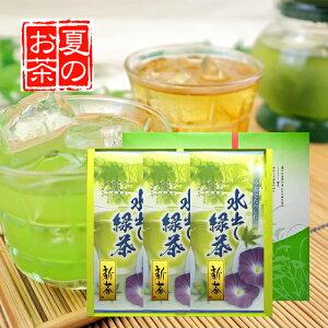 送料無料 たっぷり300g 静岡牧之原産 煎茶ほうじ茶玄米茶 選べる水出しギフト