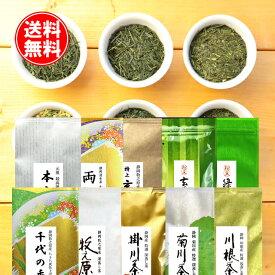 送料無料 2020年度産 お好きなお茶を選べる3本 たっぷり最大300g静岡茶 産地別 飲み比べセレクトパック お茶 日本茶 深蒸し茶 煎茶 代引き不可