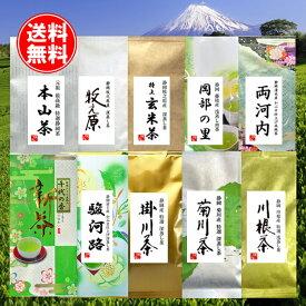 送料無料 お歳暮 お年賀 選べる 2本静岡茶 産地別セレクトパック代引きお時間指定不可