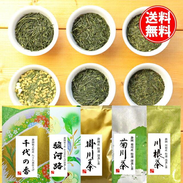 初回限定 お一人様セットまで 送料無料 たっぷり最大300g静岡茶 産地別 飲み比べお試しセット お茶 日本茶 深蒸し茶 煎茶 代引き不可