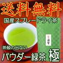 【送料無料】【スプレードライ茶】茶殻の出ないパウダー緑茶60gパック【RCP】