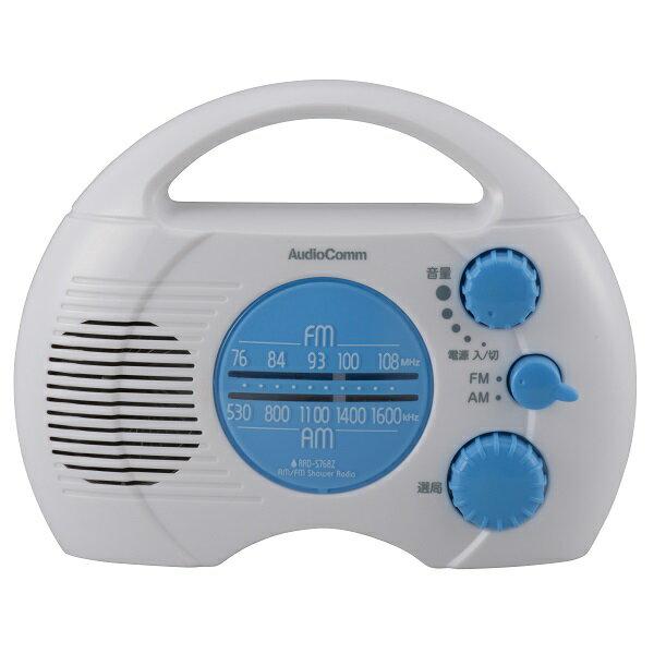 オーム電機 RAD-S768ZAudioComm AM/FM シャワーラジオ [品番]07-7768RADS768Z
