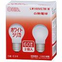 オーム 白熱電球 E26/60W ホワイトシリカ 2個入