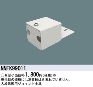 【法人様限定】パナソニック NNFK99011 入線処理用ジョイント金具